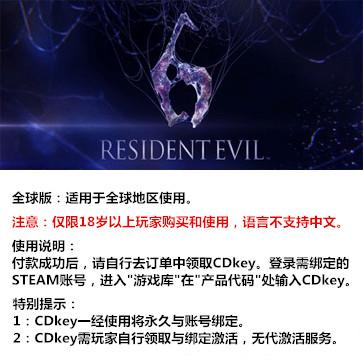 生化危机6 PC版 全球版key