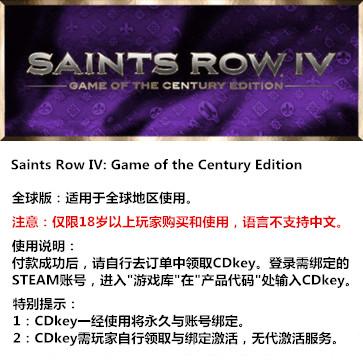 黑道圣徒4 PC版 全球版key