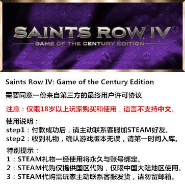 黑道圣徒4 PC版 STEAM国区代购(礼包)