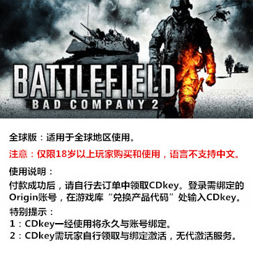 战地:叛逆连队2 PC版 全球版key