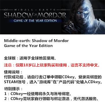 中土世界:暗影魔多 PC版 全球版key