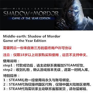 中土世界:暗影魔多 PC版 STEAM国区代购(礼包)