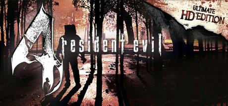 生化危机4:终极高清版