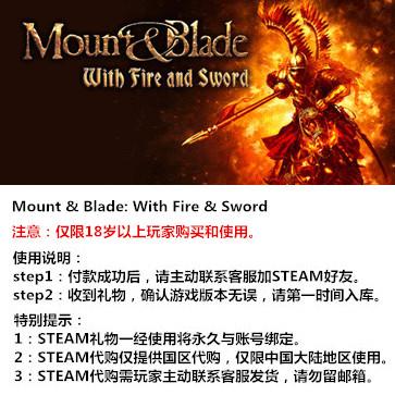 骑马与砍杀:火与剑 PC版 中文 STEAM国区代购(标准版)