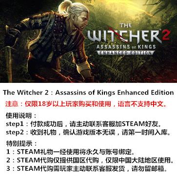 巫师2:刺客之王增强版 PC版 中文 STEAM国区代购(标准版)