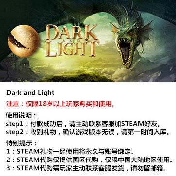 黑暗与光明 PC版 中文 STEAM国区代购(标准版)
