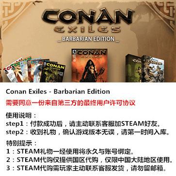 流放者柯南 Conan Exiles PC版 中文 STEAM国区代购(豪华版)