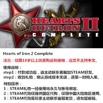 钢铁雄心2:完整版 PC版 STEAM国区代购(标准版)