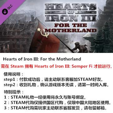 钢铁雄心3:为了祖国 PC版 STEAM国区代购(标准版)