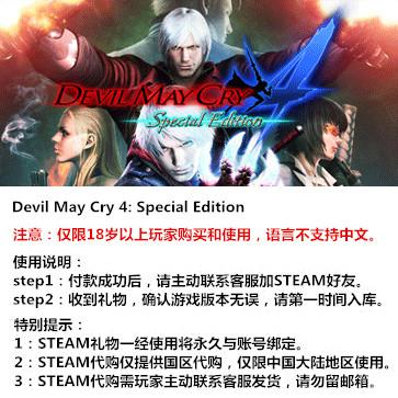 鬼泣4特别版 PC版 STEAM国区代购(标准版)