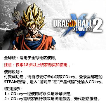 龙珠:超宇宙2 PC版 中文 全球版key