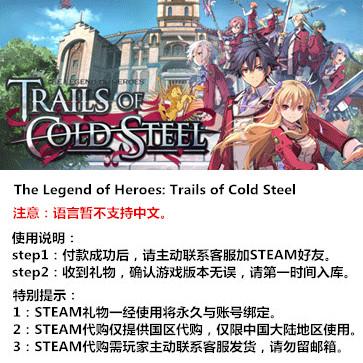 英雄传说:闪之轨迹 PC版 STEAM国区代购(标准版)