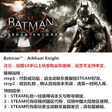 蝙蝠侠:阿甘骑士 PC版  STEAM国区代购(标准版)