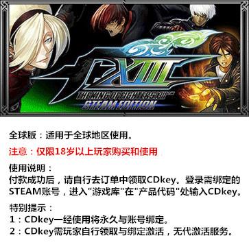 拳皇13 PC版 中文 全球版key