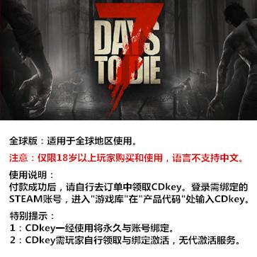 七日杀 PC版 全球版key