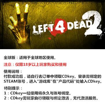 求生之路2 PC版 中文 全球版key