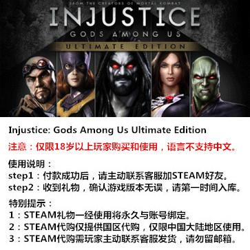 不义联盟:人中之神 PC版 STEAM国区代购(标准版)