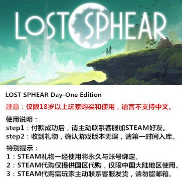 失落的斯菲尔 PC版 STEAM国区代购(标准版)