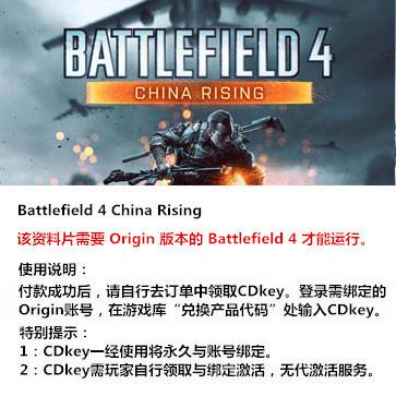 战地4 PC版 中文 中国崛起DLC