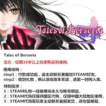 狂战传说 PC版 中文 STEAM国区代购(标准版)