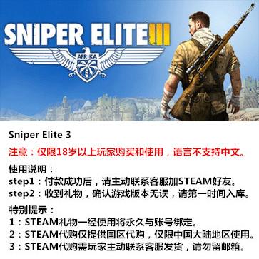狙击精英3  PC版 STEAM国区代购(标准版)