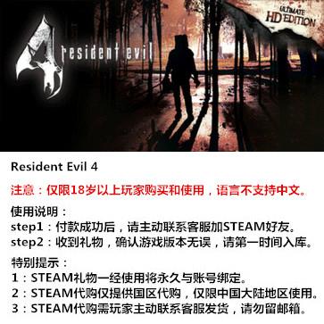 生化危机4 PC版 STEAM国区代购(标准版)