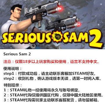 英雄萨姆2 PC版 STEAM国区代购(标准版)