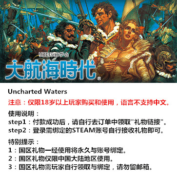 大航海时代 PC版 STEAM国区代购(标准版)