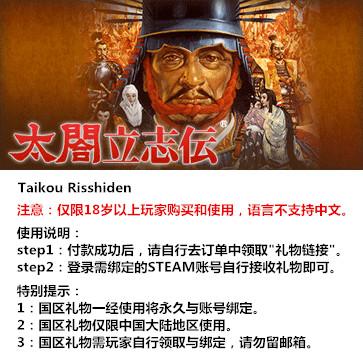 太阁立志传 PC版 STEAM国区代购(标准版)