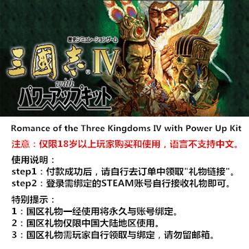 三国志4威力加强版 PC版 STEAM国区代购(标准版)