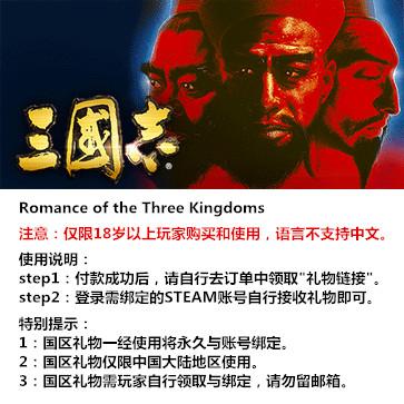 三国志 PC版 STEAM国区代购(标准版)