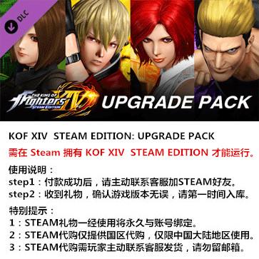 拳皇14 PC版 中文 STEAM国区代购(DLC)