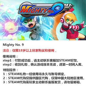 强力9号 PC版 中文 STEAM国区代购(标准版)