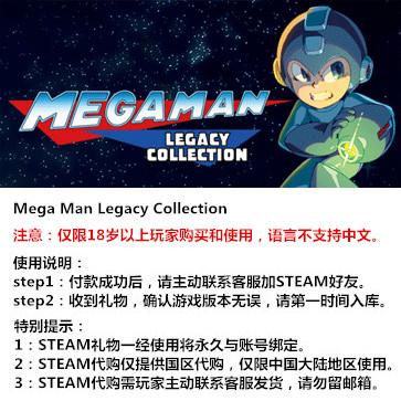洛克人传奇合集 PC版 STEAM国区代购(标准版)