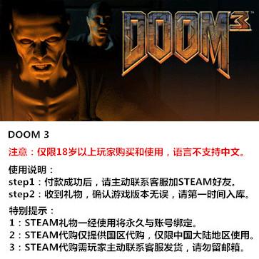 毁灭战士3 PC版 STEAM国区代购(标准版)