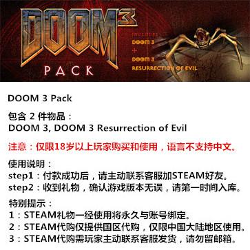 毁灭战士3 PC版 STEAM国区代购(礼包)