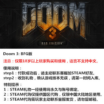 毁灭战士3:BFG版 Doom 3: BFG PC版 STEAM国区代购(标准版)
