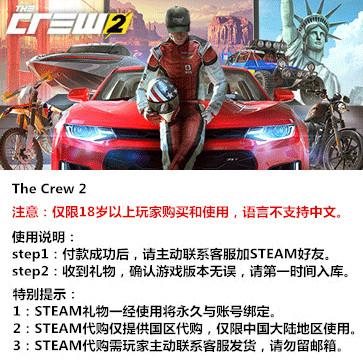 飙酷车神2 PC版 STEAM国区代购(标准版)