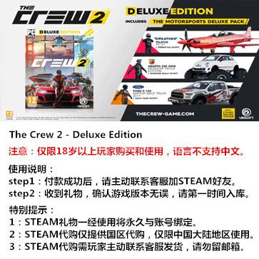 飙酷车神2 PC版 STEAM国区代购(豪华版)