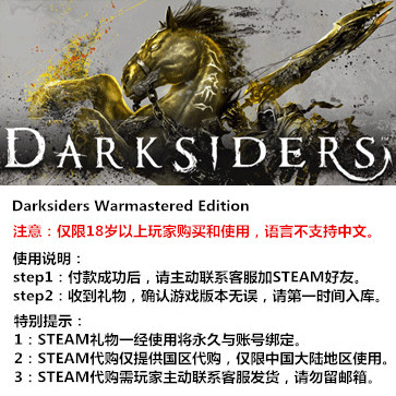 暗黑血统 PC版 STEAM国区代购(标准版)