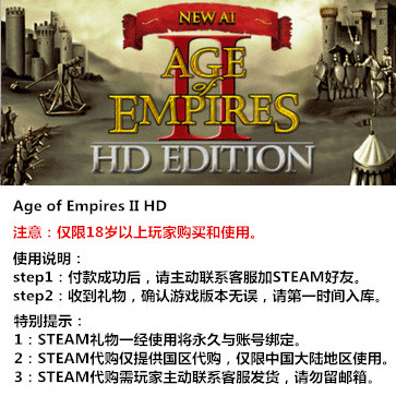 帝国时代2高清版 PC版 中文 STEAM国区代购(标准版)