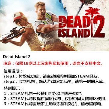 死亡岛2 PC版 STEAM国区代购(标准版)