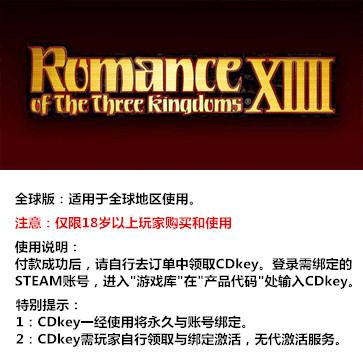 三国志14 PC版 全球版key