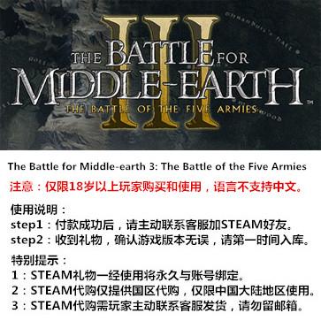 中土战争3:五军之战 PC版 STEAM国区代购(标准版)