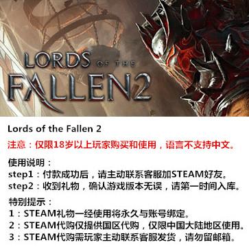 堕落之王2 PC版 STEAM国区代购(标准版)