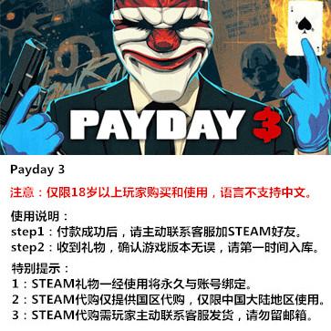 收获日3 PC版 STEAM国区代购(标准版)