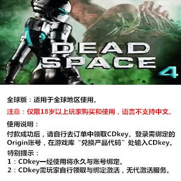 死亡空间4 PC版 全球版key