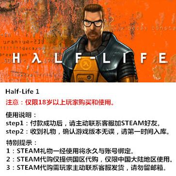 半条命 PC版 中文 STEAM国区代购(标准版)
