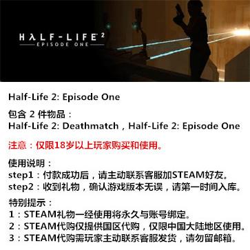 半条命2第一章 PC版 中文 STEAM国区代购(礼包)