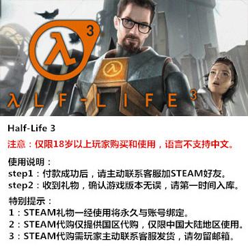 半条命3 PC版 STEAM国区代购(标准版)